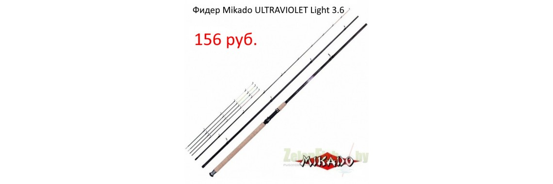 Фидер Mikado ULTRAVIOLET Light 3.6